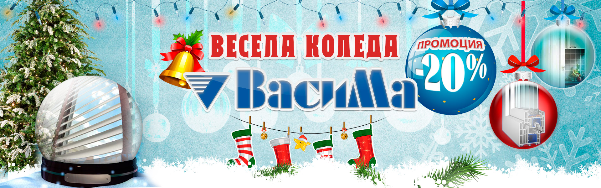 Vasima-Christmas-Banner-1